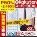 アトリエ365 形態安定 半袖ワイシャツ 5枚組セット 実質2,689円 1枚あたり約537円