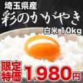 22年産 埼玉産彩のかがやき白米 10kg