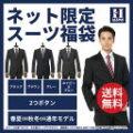 紳士服はるやま 春夏物アウトレット スーツ福袋