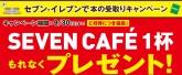 セブンネットショッピング 雑誌・書籍を買ってセブン-イレブンで受取ると、セブンカフェ無料券プレゼント(1杯100円分)