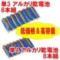 上海問屋 アルカリ乾電池 単3 / 単4 いずれか 8本組 99円