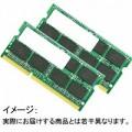 上海問屋 DDR3 PC3-10600 ノート用メモリ 4GBx2セット