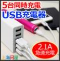上海問屋 最大出力5A スマートフォン/タブレット対応 5ポートUSB充電器