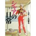 アマゾン Kindleストア 人気コミックが100円~108円で販売中