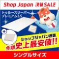[決算セール] トゥルースリーパー プレミアム3.5 シングル 日本製 低反発マットレス