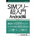 アマゾン Kindleストア SIMフリー超入門 解説本 Android編 iPhone編