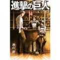 進撃の巨人 最新14巻 実質36円(ポイント99倍) 既刊13冊は50%ポイント還元中