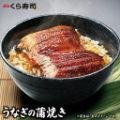 くら寿司 うなぎの蒲焼 18食セット