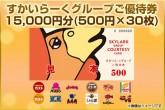 ガストなどで使える すかいグループ優待券 15,000円分が12,000円 5枚分まで購入可能