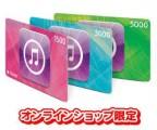 iTunesコード 割引キャンペーン 最大1,000円OFF