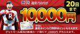 [ドコモユーザーのみ] 楽天カード 新規入会&カード利用で7,000円分のポイントと10,000円相当の電子マネーがもらえるキャンペーン