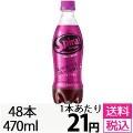 大塚食品 マッチ ピンク ピンクグレープフルーツ味 500ml×48本