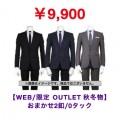 サイト限定 スーツセレクト 春夏物 アウトレット激安スーツ