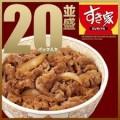 すき家牛丼の具 20パック