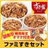 すき家ファミすきセット (すき家牛丼の具大盛5パック、並盛5パック、ミニ3パック)