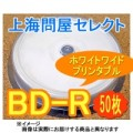 上海問屋  6倍速 BD-R ブルーレイディスク 25GB 50枚組
