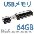 上海問屋 フラッシュメモリー 16GB