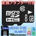 上海問屋 microSDHC 16GB Class10 変換アダプタ付