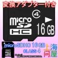 上海問屋 microSDHC 16GB Class4 SDカード変換アダプタ付