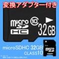 上海問屋 microSDHC 16GB Class10 SDカード変換アダプタ付