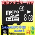 上海問屋 microSDHC 8GB Class4 SDカード変換アダプタ付
