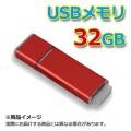 上海問屋 USB2.0対応 フラッシュメモリー 32GB