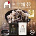 2016日本雑穀アワード最高金賞!国産30雑穀米 300g
