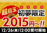 12月26日12時~H.I.S.の国内旅行 スマ宿 初夢限定2,015円~ 初夢フェア開催!