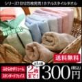 泉州タオル 日本製 ホテルスタイルタオル