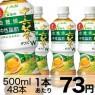 アサヒ 特定保健用食品 食事と一緒に十六茶W 500ml×48本