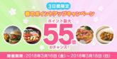 dデリバリー ピザも半額!寿司も半額!いろいろ半額!掲載店舗多数!2月18日迄!