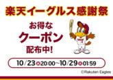 楽天トラベル イーグルス感謝祭!土日OK!国内ホテル・宿 2万円以上の宿泊料金で2千円割引など!