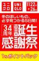 ユニクロ 誕生感謝祭←楽天市場経由で1%ポイントバック&500ポイント初回購入ボーナスもプレゼント中!