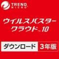 トレンドマイクロ ウイルスバスター クラウド 10 3年版 ダウンロード版 (最新・3台版)