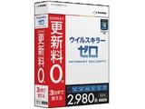 ウイルスキラーゼロ INTERNET SECURITY 更新料0円 Windows 7対応