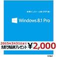 Windows 8.1 64-bit Japanese DSP DVD update1