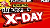 NTT-X 超激安会員限定セール X-DAY