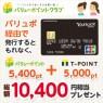 Yahoo!JAPAN JCBカード ヤフオク利用に便利 5,000Tポイントなど総額10,400円もらえるキャンペーン開催中