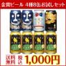 金賞エールビール 「よなよなエール入り 4種8缶」 飲み比べセット