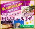 yoyaQ.com 東京ディズニーリゾート周辺ホテルで使える最大5,000円割引クーポン配布中!先着250名迄!