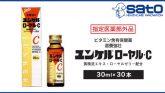 佐藤製薬 ユンケルローヤル・C  滋養強壮ドリンク 30ml×20本