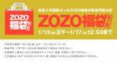 [12月7日12時~] ZOZOTOWN 300以上のショップが福袋の予約販売開始 今年も早い者勝ち!