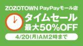 ZOZOTOWN PayPayモール店 タイムセール中!更にキャンペーンで最大20%還元!